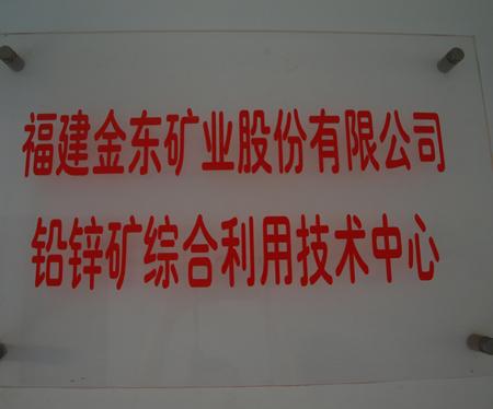 铅锌矿综合利用技术中心